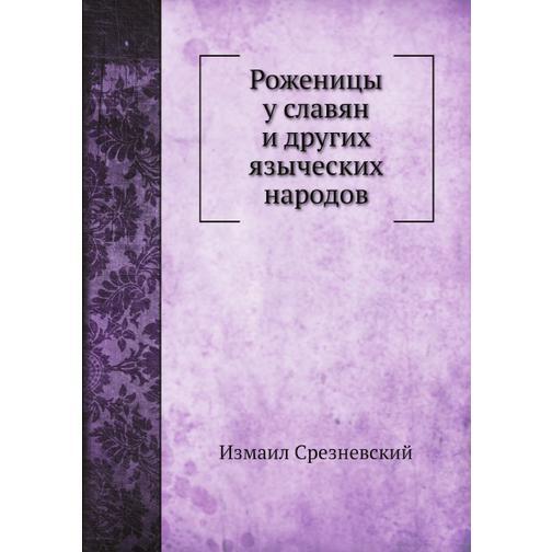 Роженицы у славян и других языческих народов 38734308