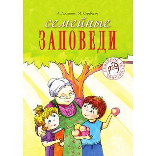 Семейные заповеди. Практические советы, стихи, сказки, рассказы, диалоги, мнения детей