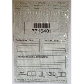 Пакет сейф-пакеты, размер 330х500 мм., 100 шт/уп