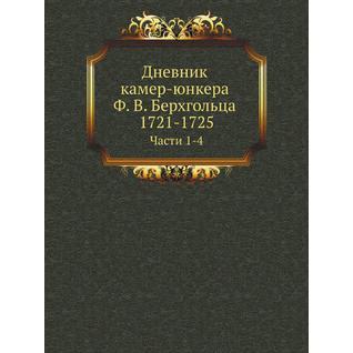 Дневник камер-юнкера Ф. В. Берхгольца. 1721-1725
