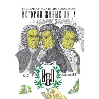 Бах. Моцарт. Бетховен (Издательство: T8RUGRAM)
