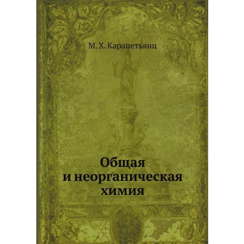 Общая и неорганическая химия (ISBN 13: 978-5-458-26135-7) 38717499