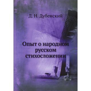 Опыт о народном русском стихосложении