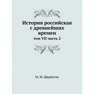 История российская с древнейших времен (ISBN 13: 978-5-517-90004-3)