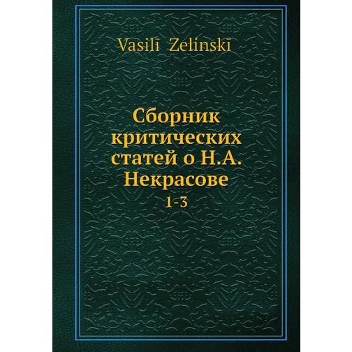 Сборник критических статей о Н. А. Некрасове (Автор: В. Зелинский) 38716590