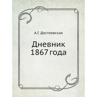 Дневник 1867 года