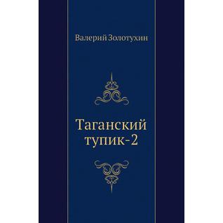 Таганский тупик-2
