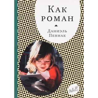 Даниэль Пеннак. Книга Как роман, 978-5-91759-490-318+