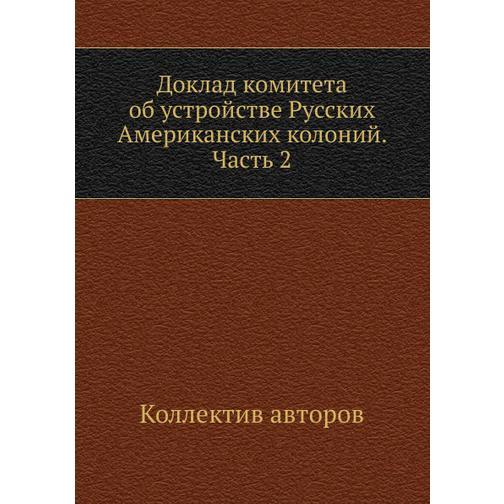 Доклад комитета об устройстве Русских Американских колоний. Часть 2 38732388
