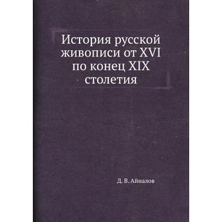 История русской живописи от XVI по конец XIX столетия