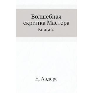 Волшебная скрипка Мастера (ISBN 10: 5-94663-342-2)