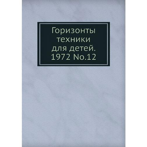 Горизонты техники для детей. 1972 Т.12 38716973