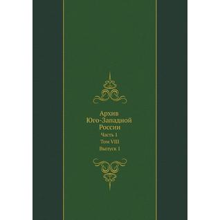 Архив Юго-Западной России (Год публикации: 2011)