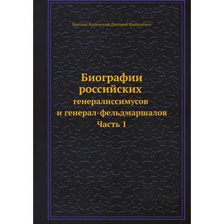 Биографии российских генералиссимусов и генерал-фельдмаршалов. Часть 1 (ISBN 13: 978-5-458-24889-1)