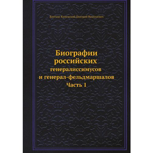 Биографии российских генералиссимусов и генерал-фельдмаршалов. Часть 1 (ISBN 13: 978-5-458-24889-1) 38717325