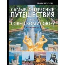 А. Г. Мерников. Книга Самые интересные путешествия по бывшему Советскому Союзу, 978-5-17-088459-918+