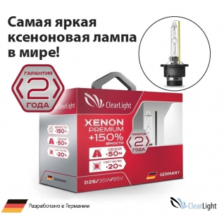 Лампа ксеноновая Clearlight Xenon Premium+150% D1S PCL D1S 150-2XP ClearLight