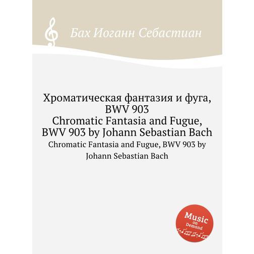 Хроматическая фантазия и фуга, BWV 903 38717867