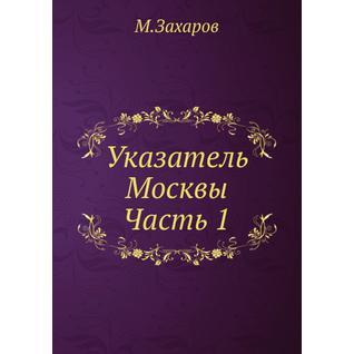 Указатель Москвы