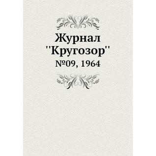 Журнал ''Кругозор''
