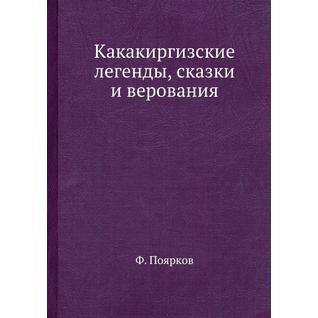 Какакиргизские легенды, сказки и верования