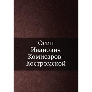 Осип Иванович Комисаров-Костромской