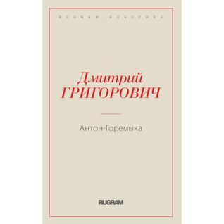 Антон-Горемыка (ISBN 13: 978-5-519-65985-7)