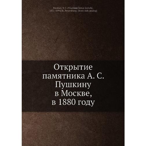 Открытие памятника А.С. Пушкину в Москве, в 1880 году 38716306