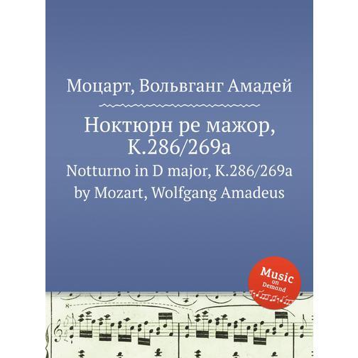 Ноктюрн ре мажор, K.286/269a 38722675