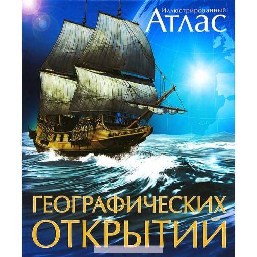 ?. Книга Иллюстрированный атлас географических открытий, 985-14-0988-X, 978538903612318+ 4175278