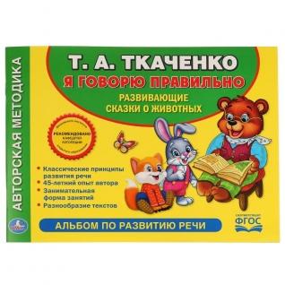Умка. Учимся Говорить Правильно. Т. А. Ткаченко. (Альбом По Развитию Речи). 280Х205мм