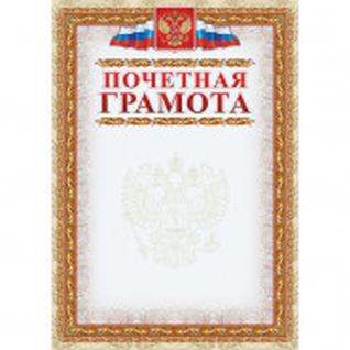 Грамота Почетная (с гербом и флагом, рамка картинная) (уп. 40 шт) КЖ-156уп