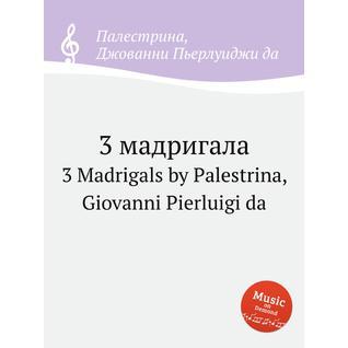 3 мадригала