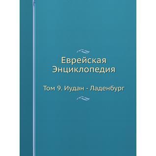 Еврейская Энциклопедия (ISBN 13: 978-5-517-93652-3)