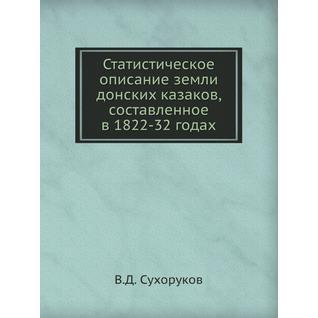 Статистическое описание земли донских казаков, составленное в 1822-32 годах