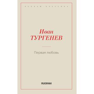 Первая любовь (ISBN 13: 978-5-519-66006-8)
