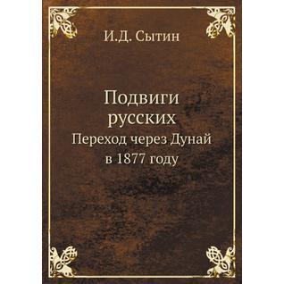 Подвиги русских (Издательство: Нобель Пресс)