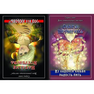 """Книга серии """"Два уникальных автора"""" (Н. Ястребова """"ЭТО все ЛЮБОВЬ!, О. Бурыгина """"Из ладоней любви радость пить"""")"""