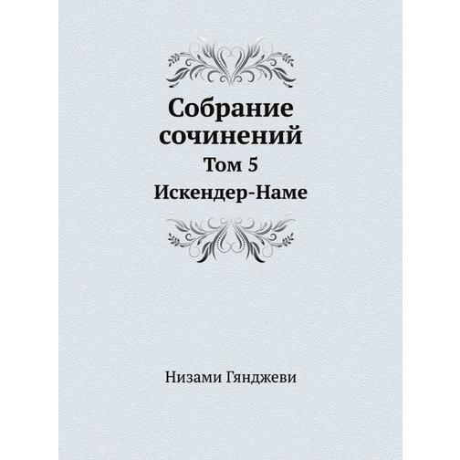 Собрание сочинений (ISBN 13: 978-5-458-24591-3) 38716901