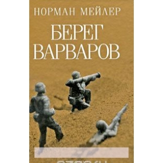 Норман Мейлер. Норман Мейлер. Берег Варваров, 978-5-367-01057-2