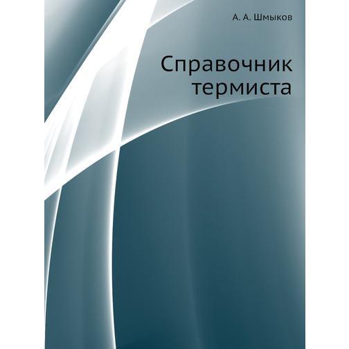 Справочник термиста 38732787