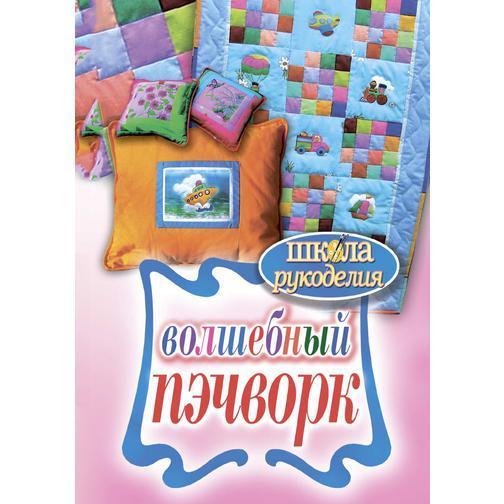 Школа Рукоделия. Волшебный пэчворк 38717207