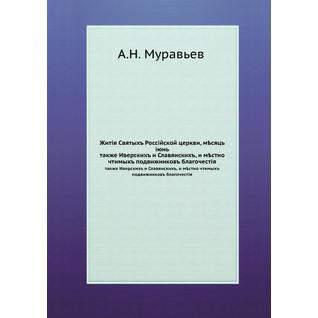 Жития Святых Российской церкви, также Иверских и Славянских, и местно чтимых подвижников благочестия (Год публикации: 2012)