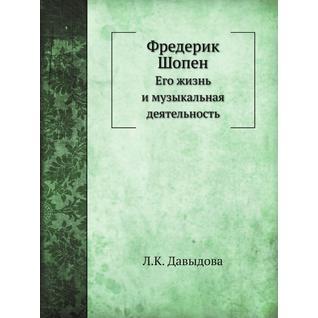 Фредерик Шопен (Автор: Л.К. Давыдова)