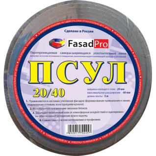 Паропроницаемая саморасширяющаяся уплотнительная лента FasadPro 20/40 5м (ПСУЛ)