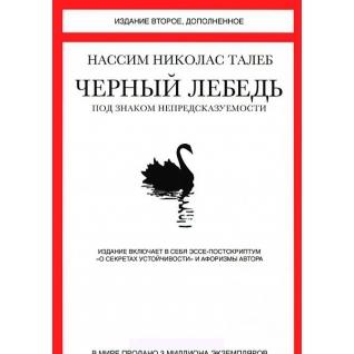 Нассим Николас Талеб. Черный лебедь. Под знаком непредсказуемости, 978-5-389-04641-2