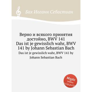 Верно и всякого принятия достойно, BWV 141