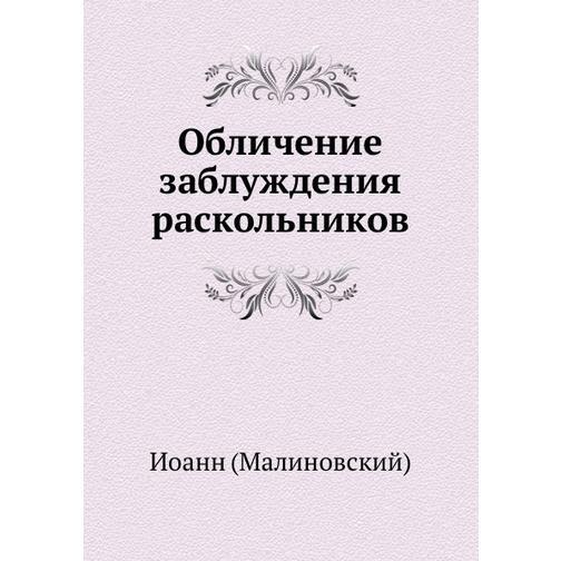 Обличение заблуждения раскольников (ISBN 13: 978-5-458-25316-1) 38717552