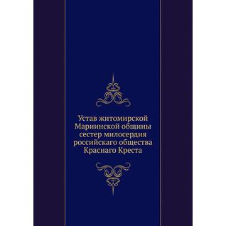 Устав житомирской Мариинской общины сестер милосердия российскаго общества Краснаго Креста