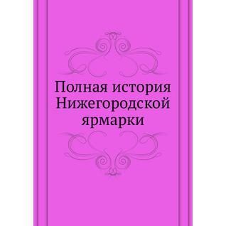 Полная история Нижегородской ярмарки